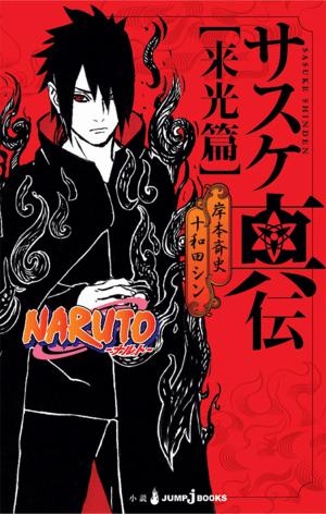 Download Sasuke Shinden Book Of Sunrise Epub- Bahasa Indonesia Terjemahan EPUB dan PDF