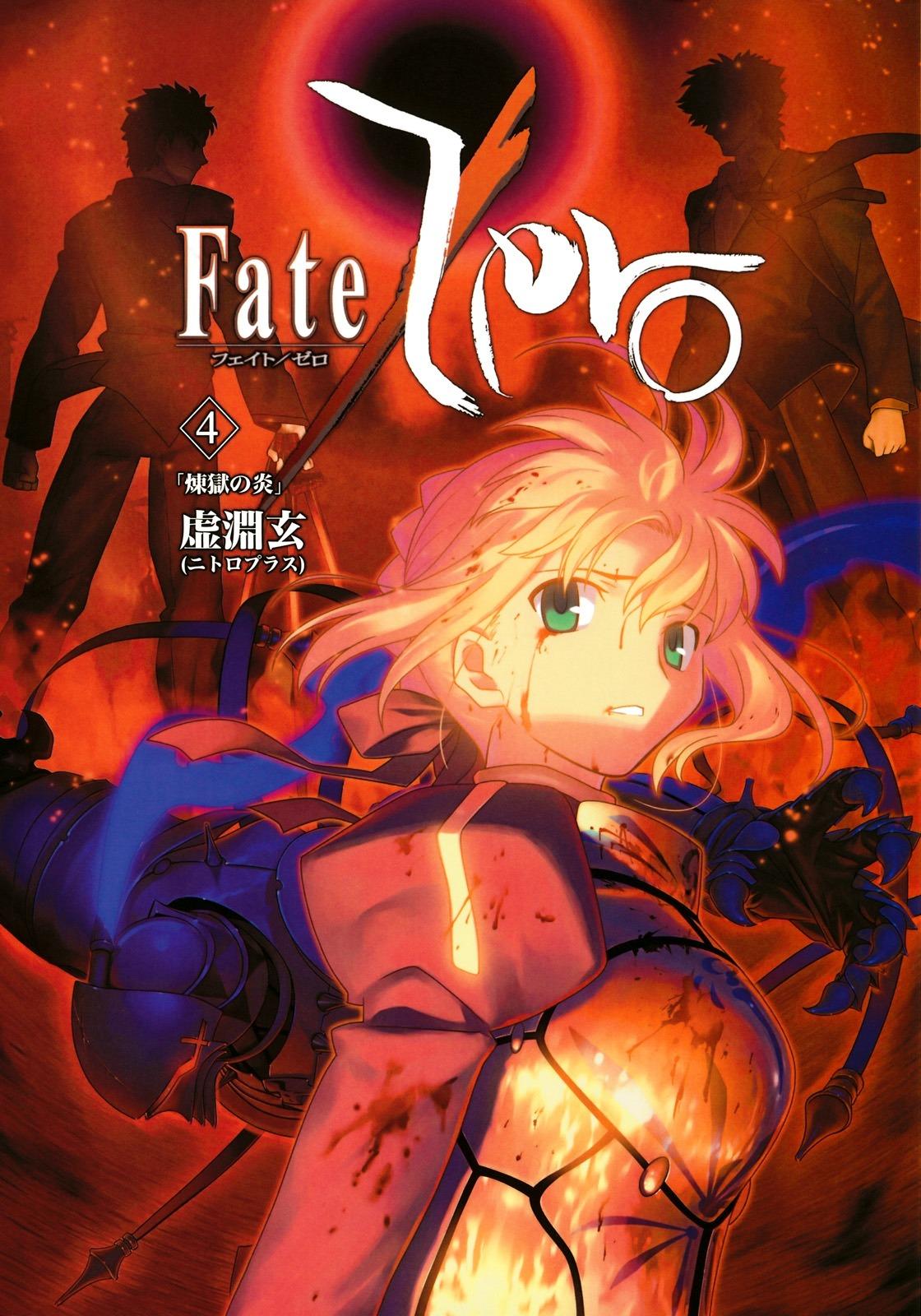 Download Fate Zero All Volumes Epub- Bahasa Indonesia Terjemahan EPUB dan PDF