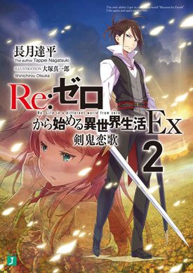 Rezero Ex All Volumes Pdf- Bahasa Indonesia Terjemahan EPUB dan PDF