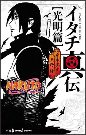 Naruto Shinden Pdf- Bahasa Indonesia Terjemahan EPUB dan PDF